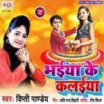 Bhaiya Ke Kalaiya songs