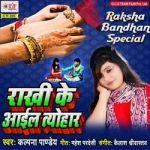 Rakhi Ke Aail Tyohar songs