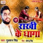 Rakhi Ke Dhaga songs