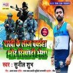Rakhi Ke Laaj Bachaiha Mor Sipahi Bhaiya songs