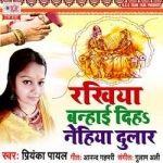 Rakhiya Banhai Diha Nehiya Dular songs
