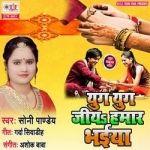Yug Yug Jiya Hamar Bhaiya songs