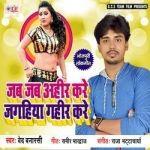 Jab Jab Ahir Kare Jagahiya Gahir Kare songs