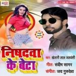 Nishadawa Ka Beta songs