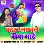 Pahra Lagawale Biya Maai songs