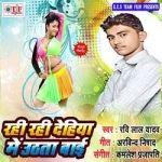 Rahi Rahi Dehiya Me Uthata Baai songs