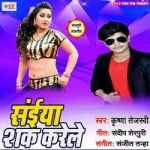 Saiyan Shak Karele songs