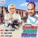 Shiksha Bihar Ke Sudhari A Nitish Chacha songs