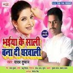 Bhaiya Ke Sali Banadi Gharwali songs