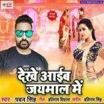 Dekhe Aaib Jaymal Me songs