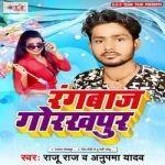 Rangabaaj Gorakhpur songs