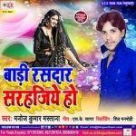Badi Rasdar Sarahajiye Ho songs