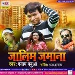 Jalim Jamana songs