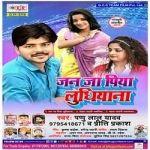 Jan Ja Piya Ludhiyana songs