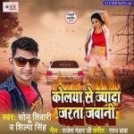 Koyla Se Jyada Jarata Jawani songs