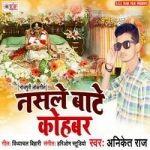Nasale Bate Kohbar songs