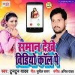 Saman Dekhe Video Call Pe songs