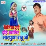 Bitiya Hai Ehi Khatir Marathauaa Babu Ji songs