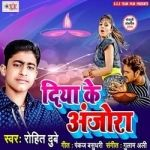Diya Ke Anjora songs