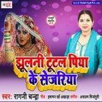 Jhulani Tutal Piya Ke Sejariya songs