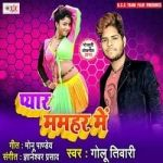 Pyar Mamhar Me songs