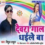 Devra Gal Dhaile Ba songs