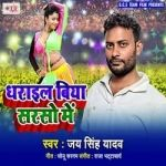 Dharail Biya Sarso Me songs