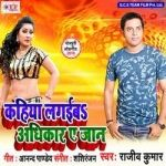 Kahiya Lagaiba Adhikar Ae Jaan songs