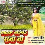 Latak Jaiba Raja Ji songs