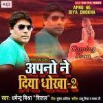 Apno Ne Diya Dhokha - 2 songs