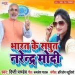 Bharat Ke Saput Narendra Modi songs