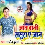 Jat Bani Sasura Ye Jaan songs