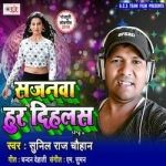 Sajanwa Hur Dihalas songs