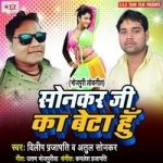 Sonkar Ji Ka Beta Hu songs