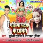 Ahija Patak Ke Chhanenge songs