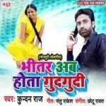 Bhitar Ab Hota Gudgudi songs