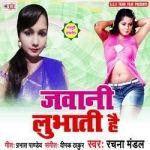 Jawani Lubhati Hai songs