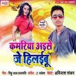 Kamariya Aaise Je Hilaibu songs