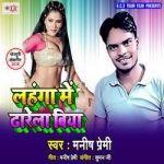 Lehenga Me Dharela Biya songs