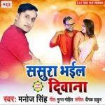 Sasura Bhail Diwana songs