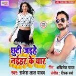 Chhuti Jaihe Naihar Ke Yar songs