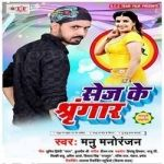 Sej Ke Shringar songs