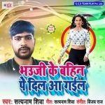 Bhauji Ke Bahin Pe Dil Aa Gail songs