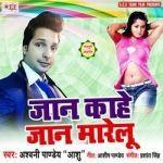 Jaan Kahe Jaan Marelu songs