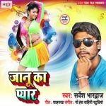 Janu Ka Pyar songs