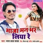 Maja Man Bhar Liya Re songs