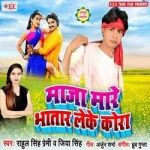 Maja Mare Bhatar Leke Kora songs