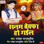 Sanam Bewafa Ho Gail songs