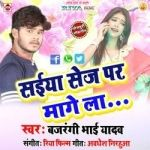 Saiya Sej Par Mange La songs