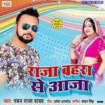 Raja Bahara Se Aaja songs